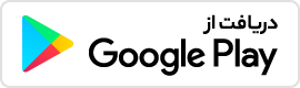 ذانلود از گوگل پلی
